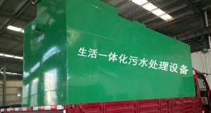 山东生活一体化污水处理设备